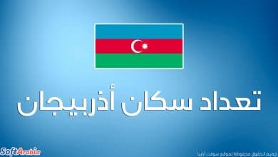 عدد سكان أذربيجان