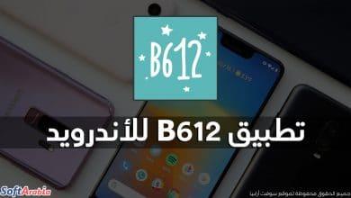 تطبيق B612