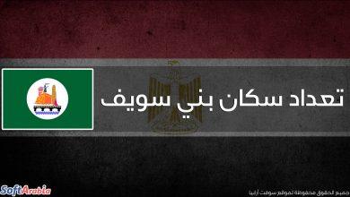 عدد سكان محافظة بني سويف