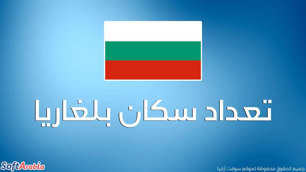 عدد سكان بلغاريا
