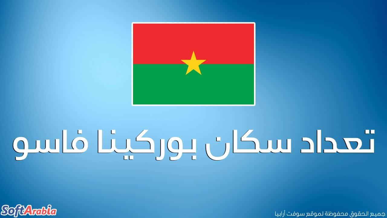 عدد سكان بوركينا فاسو