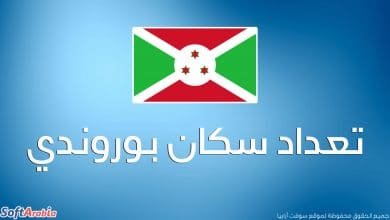 عدد سكان بوروندي