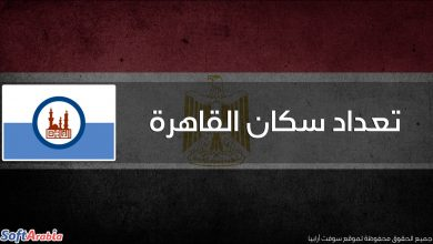 عدد سكان محافظة القاهرة