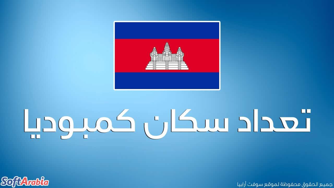 عدد سكان كمبوديا