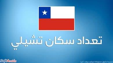 عدد سكان تشيلي
