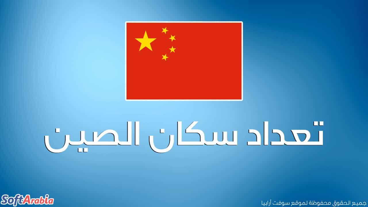 عدد سكان الصين