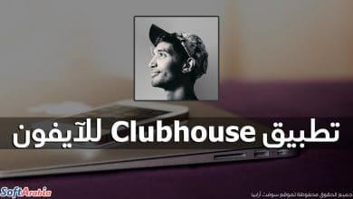 تطبيق Clubhouse للآيفون