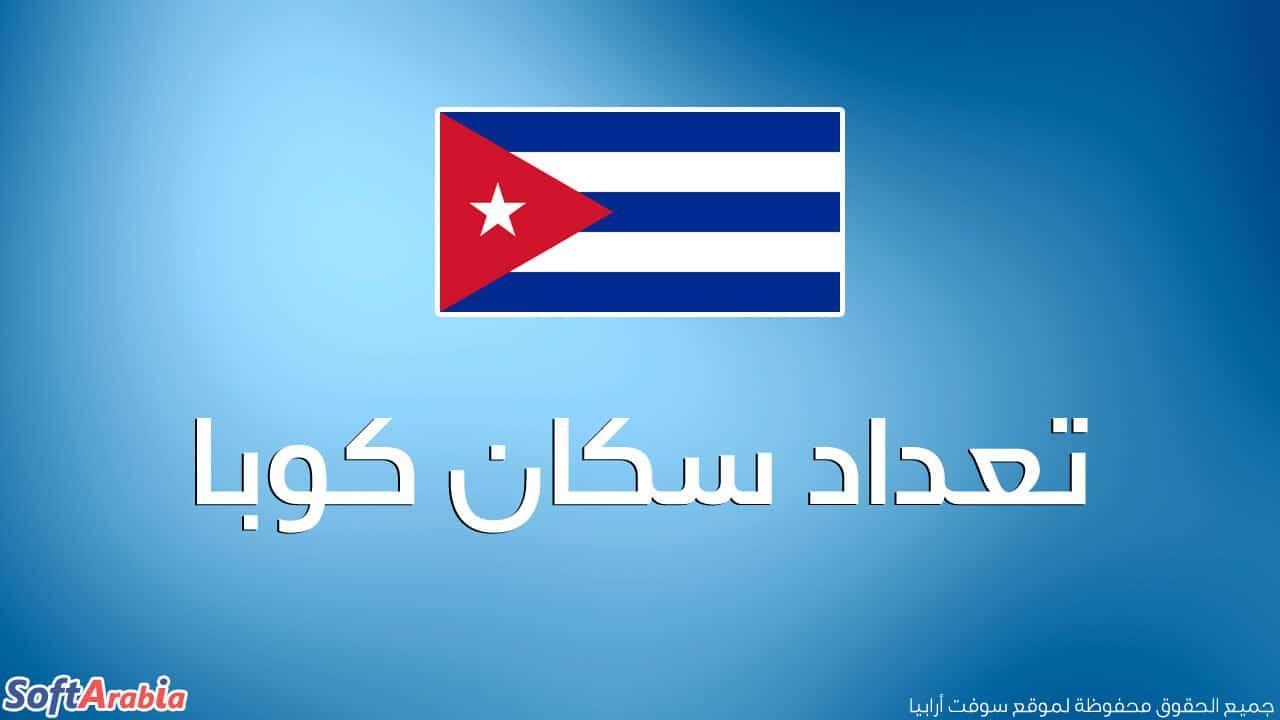 عدد سكان كوبا