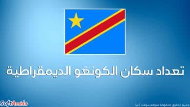 عدد سكان الكونغو الديمقراطية