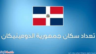 عدد سكان جمهورية الدومينيك