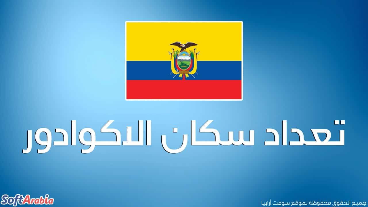 عدد سكان الإكوادور