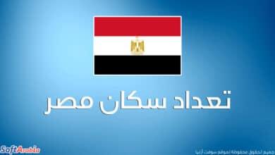 عدد سكان مصر