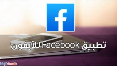 تطبيق Facebook للآيفون