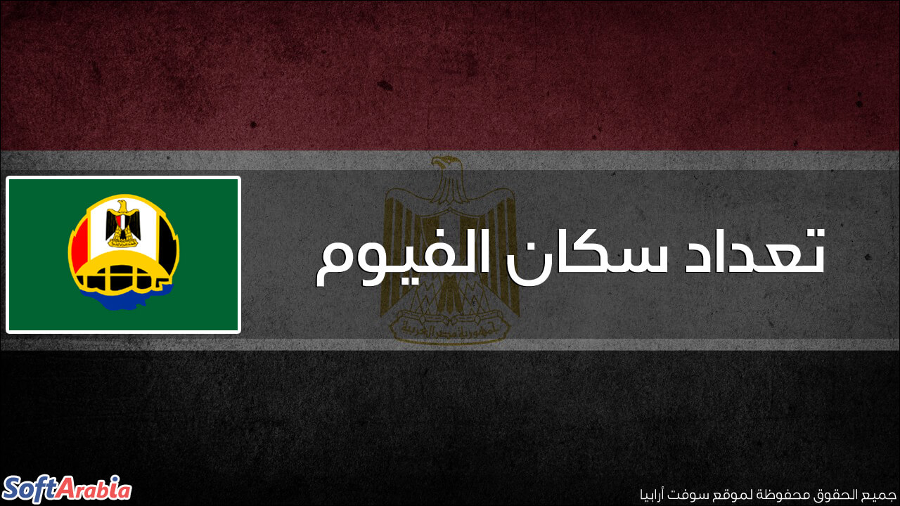 عدد سكان محافظة الفيوم