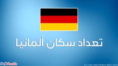 عدد سكان ألمانيا