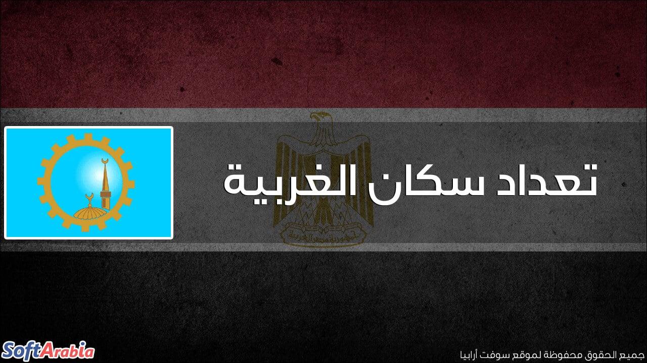 عدد سكان محافظة الغربية