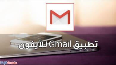 تطبيق Gmail للآيفون