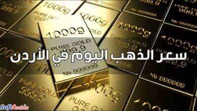 أسعار الذهب اليوم في الأردن
