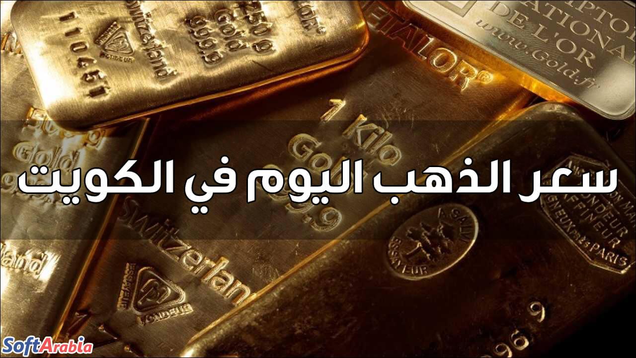 أسعار الذهب اليوم في الكويت
