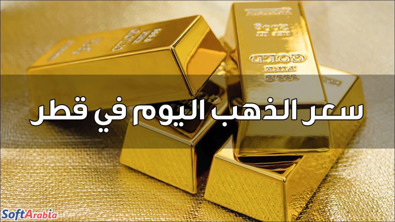 أسعار الذهب اليوم في قطر
