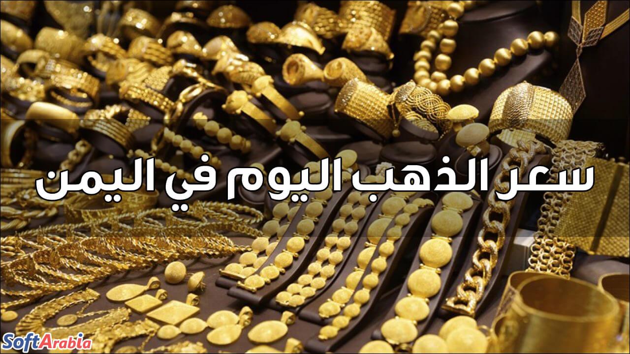 أسعار الذهب اليوم في اليمن