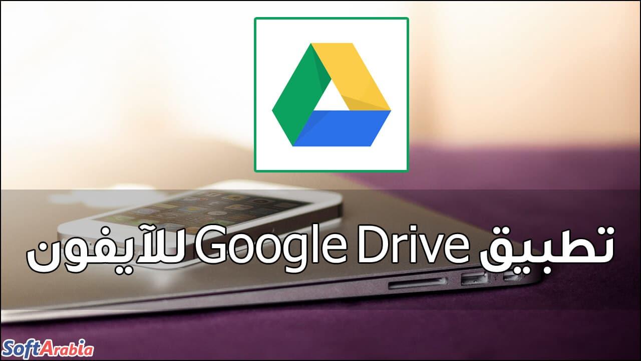 تطبيق Google Drive للآيفون