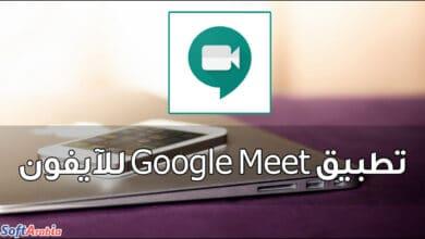 تطبيق Google Meet للآيفون