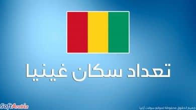 عدد سكان غينيا