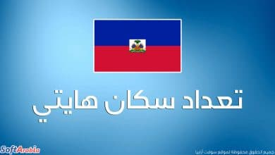 عدد سكان هايتي