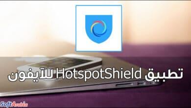 تطبيق Hotspot Shield للآيفون