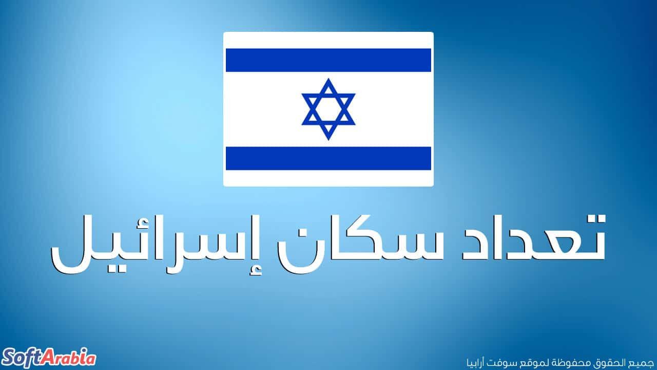 عدد سكان إسرائيل