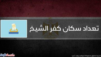 عدد سكان محافظة كفر الشيخ