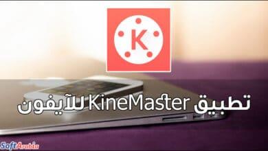 تطبيق KineMaster للآيفون