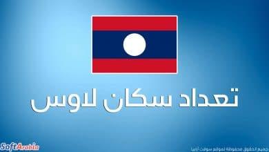 عدد سكان لاوس