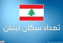 عدد سكان لبنان