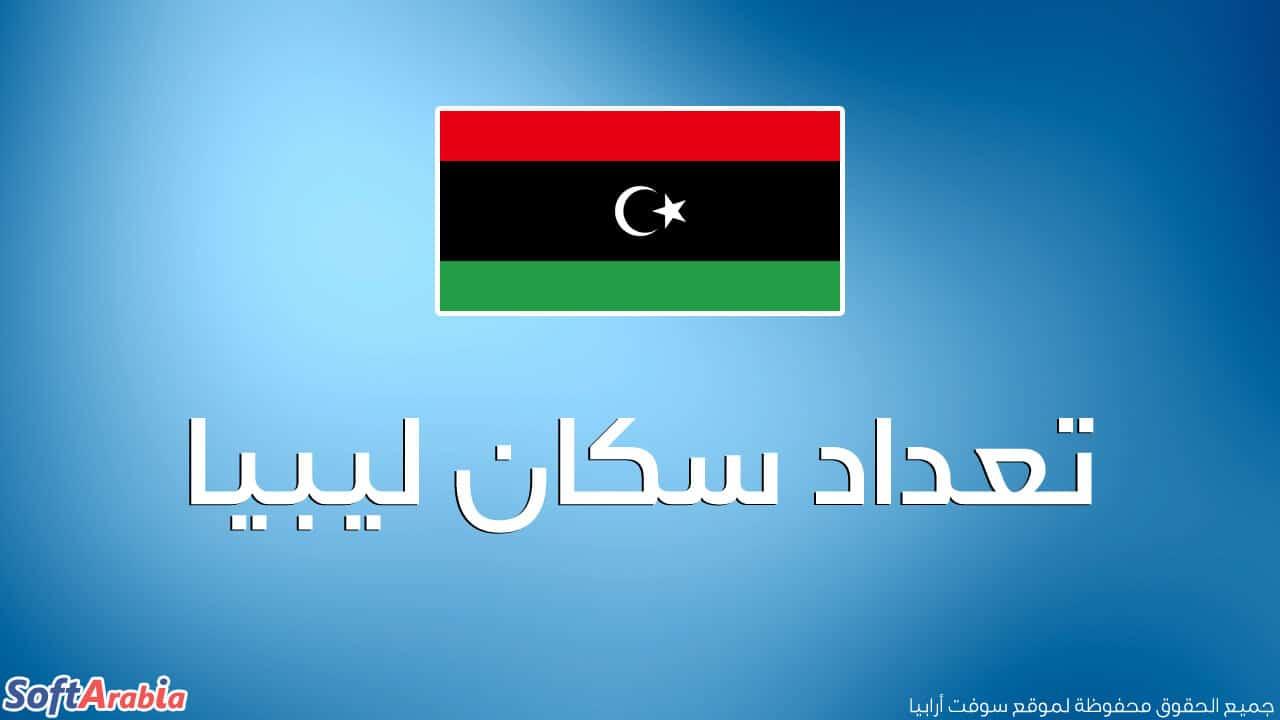 عدد سكان ليبيا