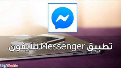 تطبيق Facebook Messenger للآيفون