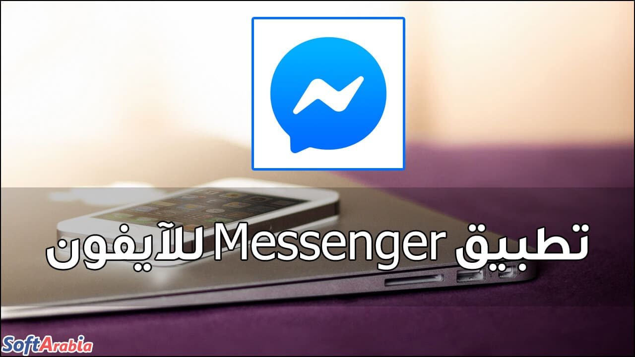 تطبيق Facebook Messenger للآيفون