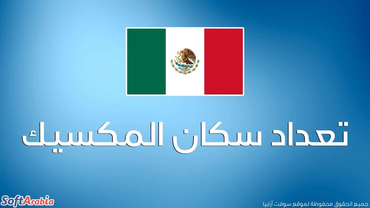عدد سكان المكسيك