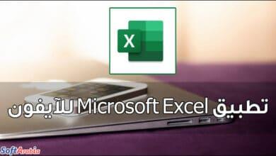 تطبيق Microsoft Excel للآيفون