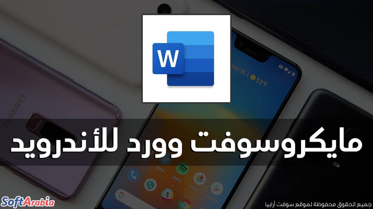 تطبيق Microsoft Word