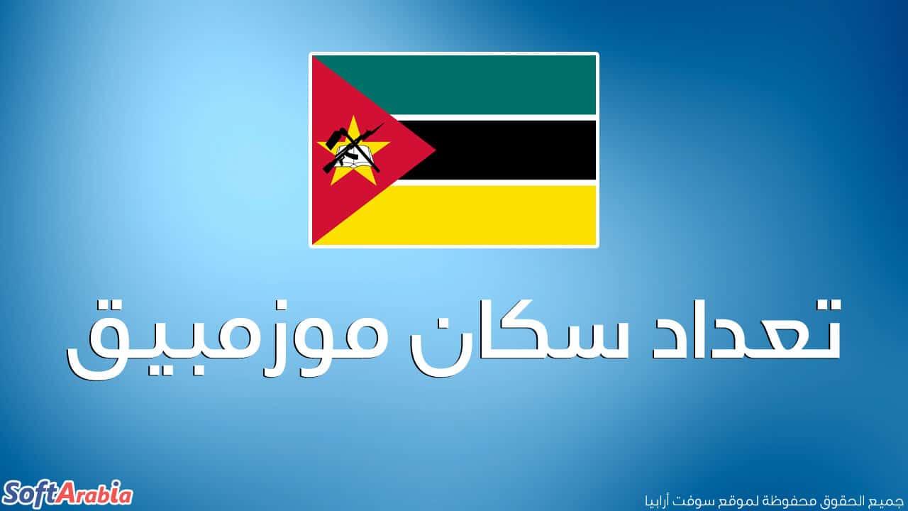 عدد سكان موزمبيق