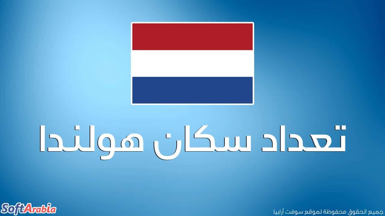 عدد سكان هولندا