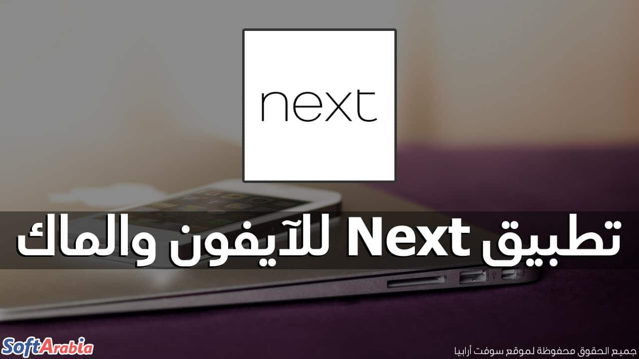 تطبيق Next للآيفون