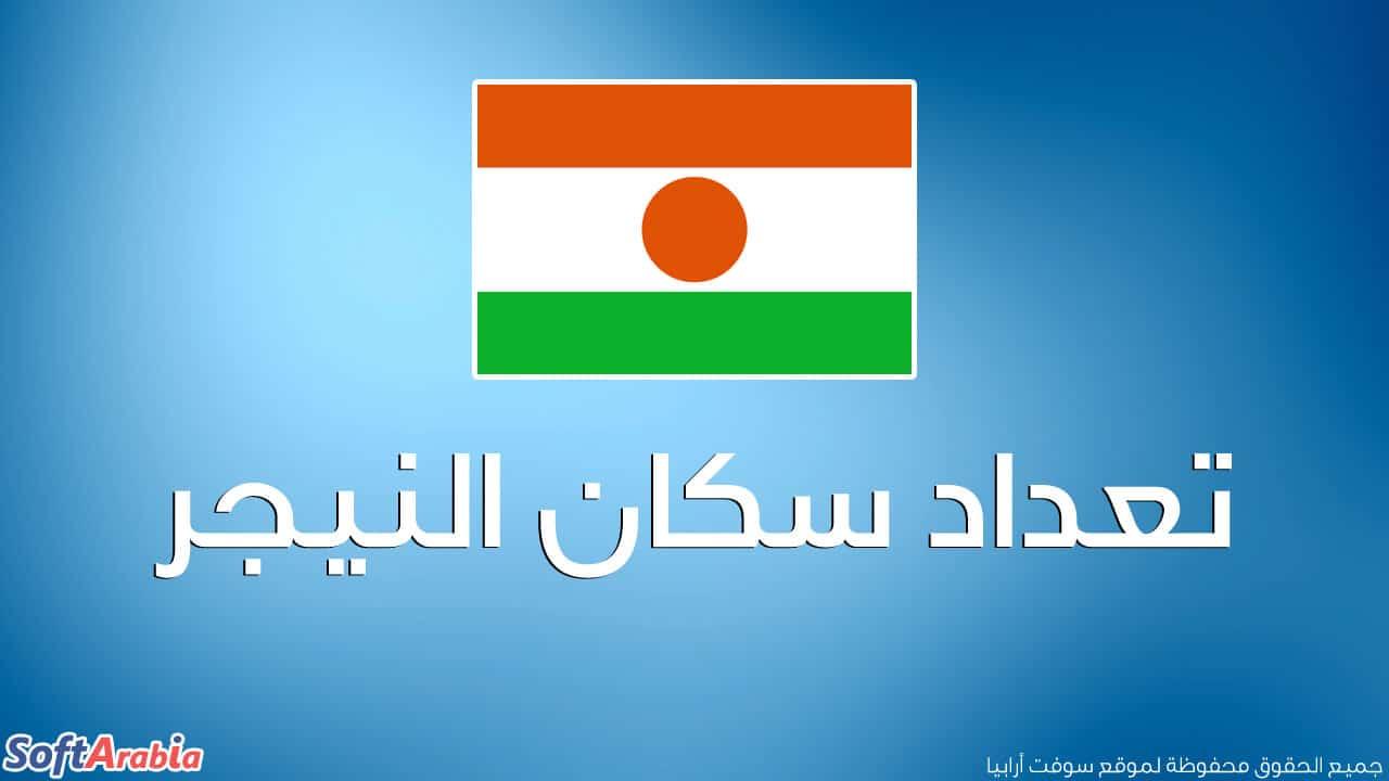 عدد سكان النيجر