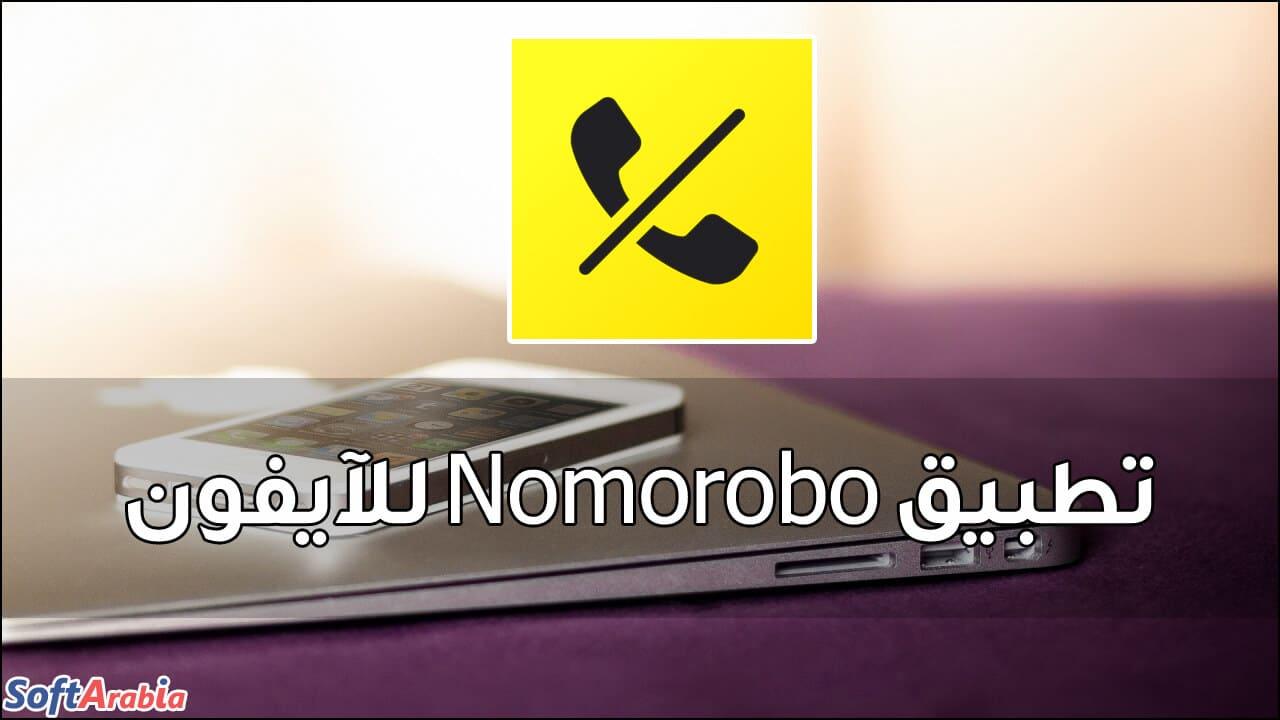 تطبيق Nomorobo للآيفون