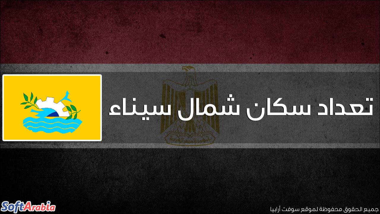 عدد سكان محافظة شمال سيناء