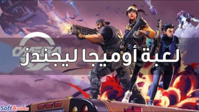 لعبة Omega Legends
