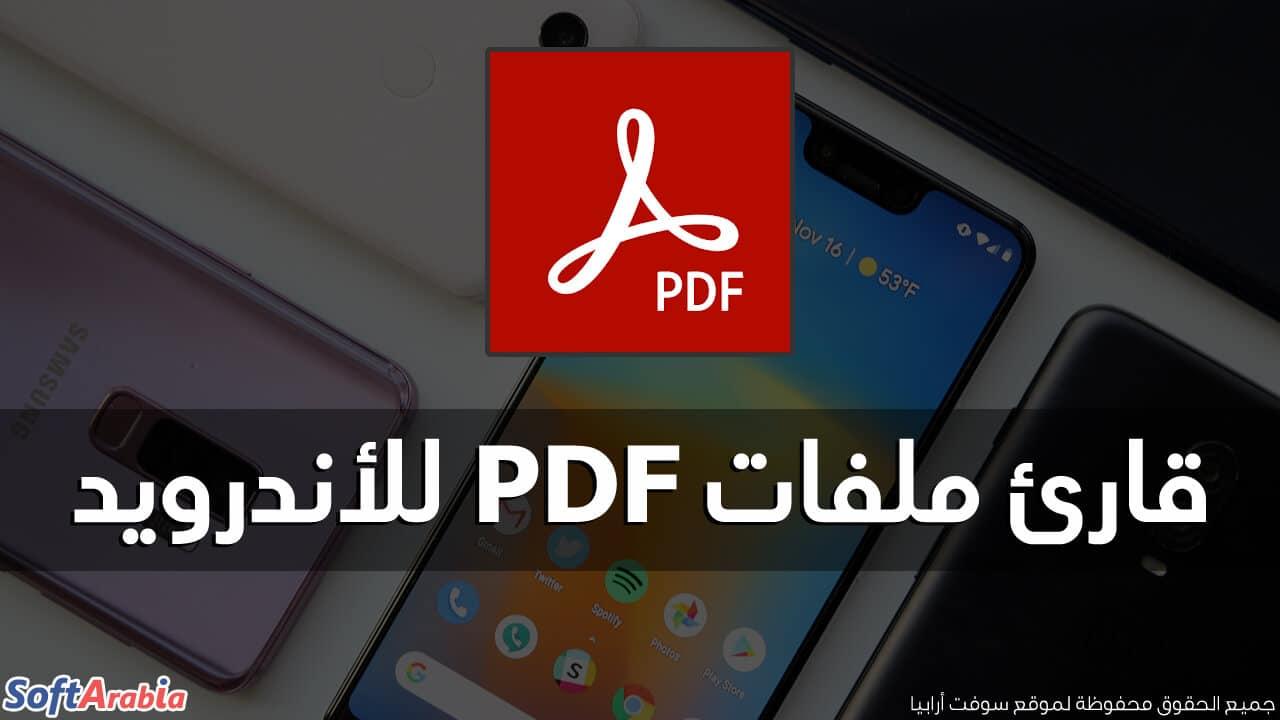 تطبيق PDF Reader