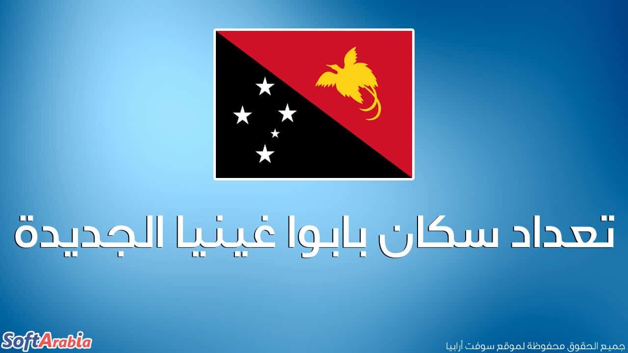 عدد سكان بابوا غينيا الجديدة